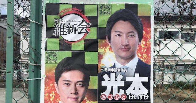 """日本維新の会""""鬼滅の刃""""デザインポスター、無断使用だった… → 少年ジャンプ編集部「一切の関与をしておりません」"""