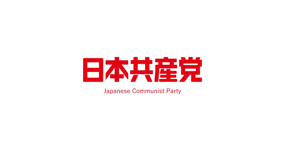 【森氏辞任】日本共産党候補「当然ですよね。でもこれで済む問題ではありません。政府も仲間も同罪」