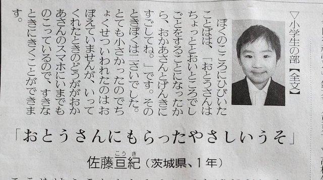 【話題】『日本語大賞 文部科学大臣賞受賞作品(小学生の部)  朝から泣いてしまいました…』