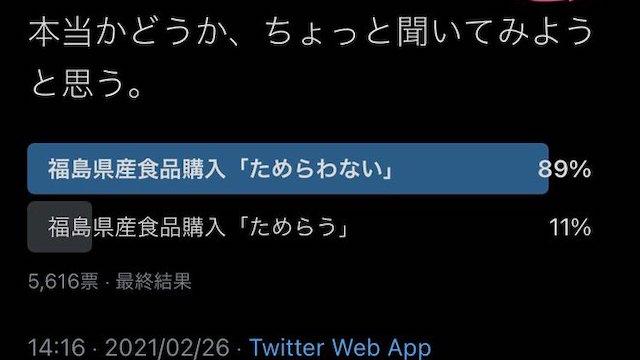 【話題】『普段「差別反対」とか言ってる人がそこまでして福島へのヘイト煽りたいの、なんなんだろう…』