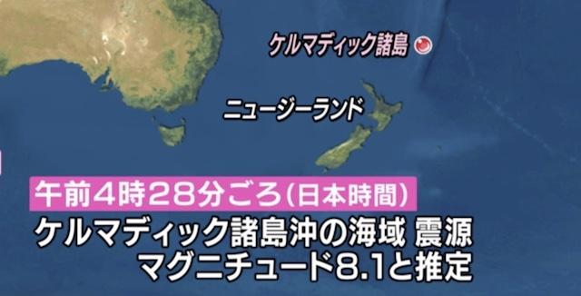 ニュージーランド沖で3度目の大地震 M8.0 津波発生の可能性あり 日本への津波調査中