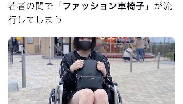「本当にやめてください…」まとめサイトが解離性障害の女性を『ファッション車椅子』と拡散し炎上