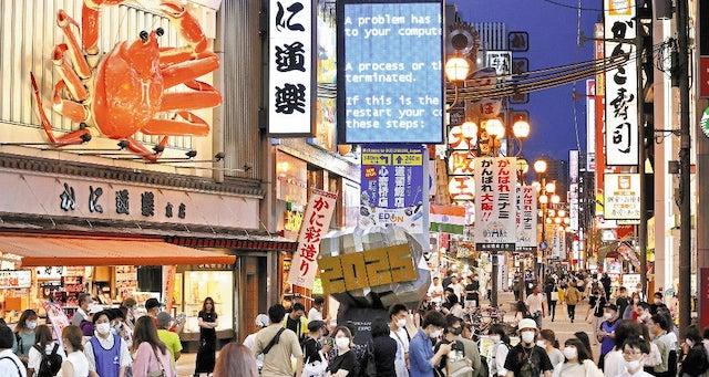 大阪で過去最多の918人 新型コロナ新規感染者