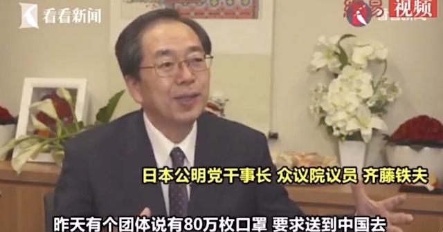 公明党・斉藤鉄夫氏「続々と政治家の所に『こう言う時こそ隣の友人の中国を助けたい』『予防キッド・マスクを送りたい』と言うような声がきてる!」