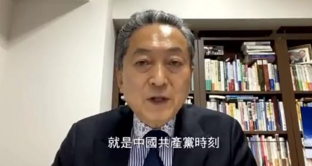 【動画】香港で開催された『中国共産党百年大党国际学术研讨会』で鳩山由紀夫氏がスピーチ「中国共産党の成功の秘訣は一言で言えば…」