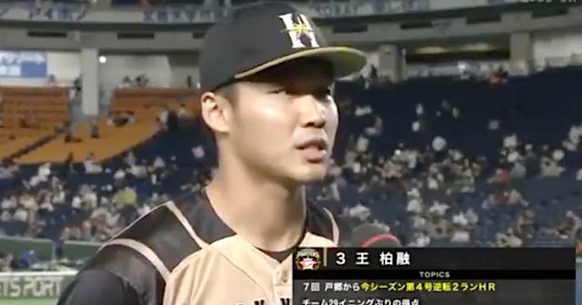 """日ハム・王柏融選手(台湾)、ヒーローインタビューで""""日本に感謝""""「台湾にワクチンを提供してくれまして本当にありがとうございます」"""