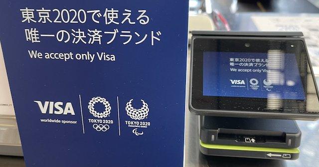 東京五輪の決済、Visaしか使えなかった… → ネット『VISAのみだったら困るなぁ…』『本気なのか』