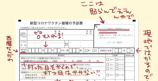 【話題】『予診票間違いあるあるを書き出したぞー!!』