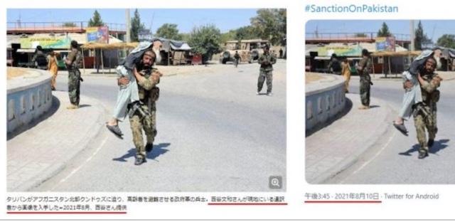 朝日新聞「ジャーナリストが現地にいる通訳者からアフガンの画像を入手!」→ パクリ画像とバレる → 記事削除