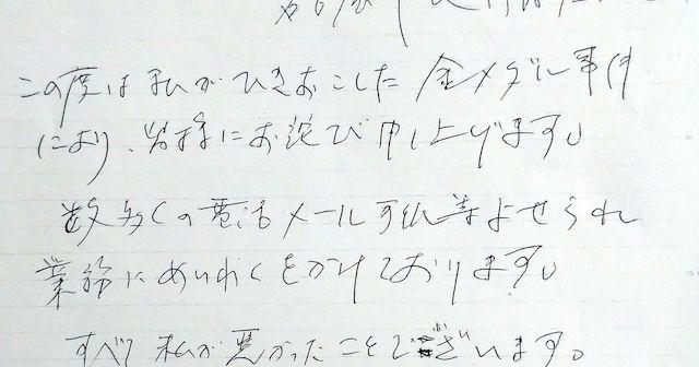 メダルかじった河村市長、職員に手書き謝罪文 → ネット『反省文書くのは良し』『汚くてもいいからせめて読める字を書くべき』