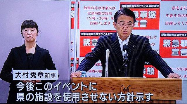 【動画】愛知で開催の『密状態』野外フェスに、大村知事激怒!今後主催者に対し県施設の利用を拒否へ「このフェスはもうこれで終わり」
