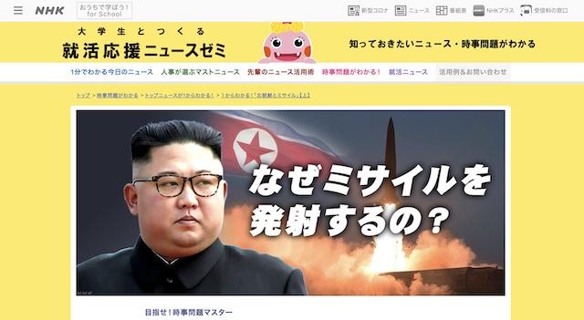 NHK「なぜ北朝鮮はミサイルを発射するの?」